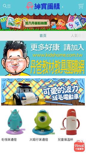 紳寶團購網:童書日用品專賣店