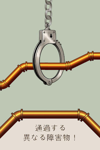 無料街机Appの手錠v :エスケープ|記事Game