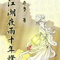 奇魯 ‧ 江湖夜雨十年燈(台灣特別版) logo