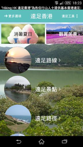 玩免費旅遊APP|下載遠足香港 Hiking HK app不用錢|硬是要APP