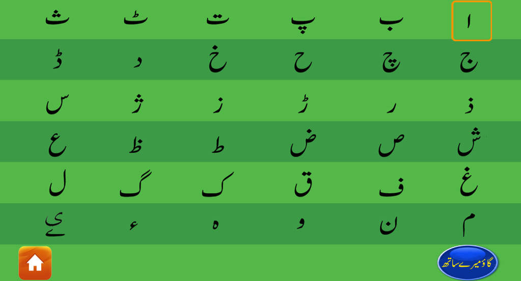 alif baa taa book pdf