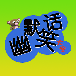 娛樂必備App|幽默笑话大全 LOGO-綠色工廠好玩App