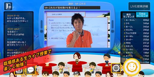 【免費教育App】中高生向けライブ授業(英数)【スナップスタディLIVE】-APP點子
