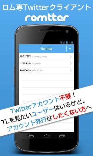 Romtter|ロム専Twitterクライアント