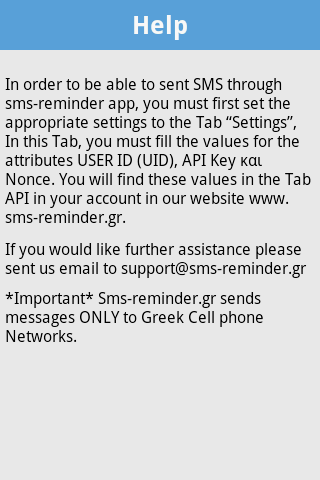 Sms-Reminder.gr- screenshot