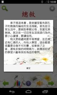 免費下載書籍APP|弟子規(朗讀/註音/註釋) app開箱文|APP開箱王