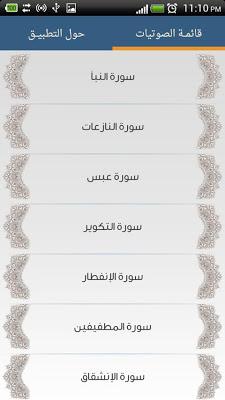 تفسير جزء عم - مشاري العفاسي - screenshot