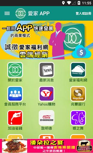 玩免費工具APP|下載愛家 ihome app不用錢|硬是要APP