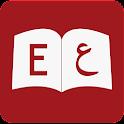 القاموس الشامل