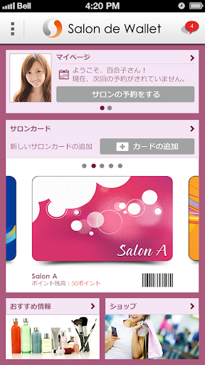 Salon de Wallet