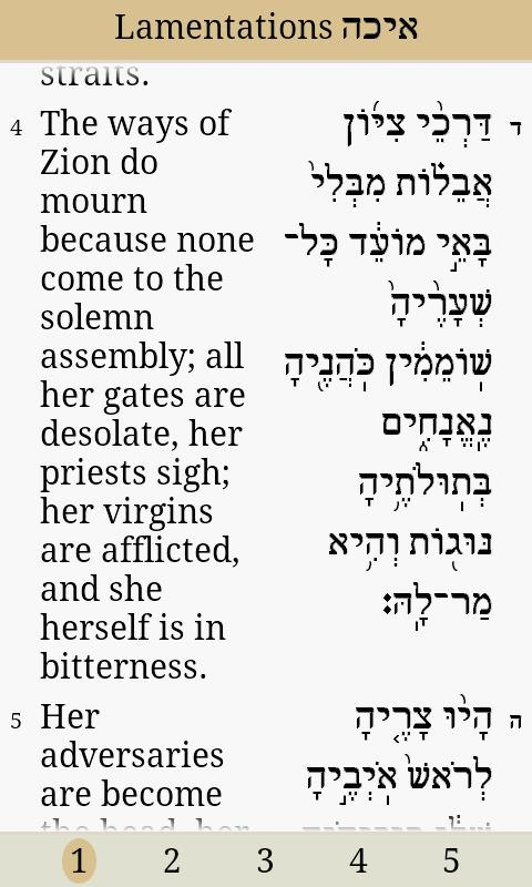 Eichah (Lamentations)- screenshot