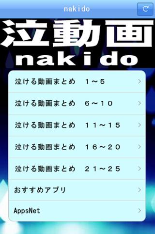 nakido 泣ける動画まとめ