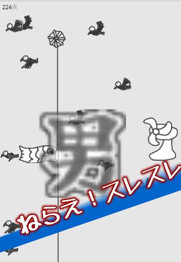 男コイノボリ