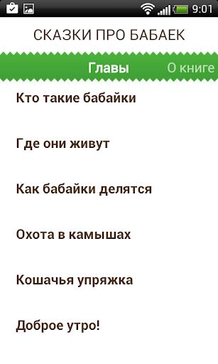 Сказки про Бабаек