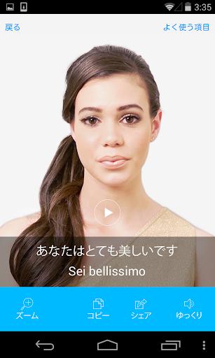 玩免費旅遊APP|下載イタリア語ビデオ辞書 - 翻訳機能・学習機能・音声機能 app不用錢|硬是要APP