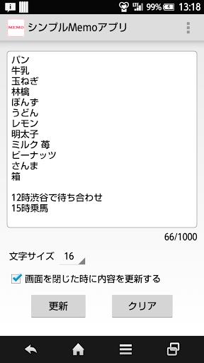 シンプルメモアプリ