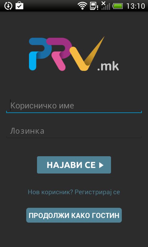 PRV.mk- screenshot