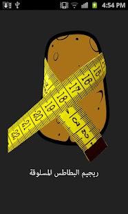 رجيم البطاطس المسلوقة- screenshot thumbnail