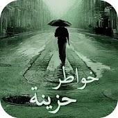 خواطر حزينة ومؤلمة