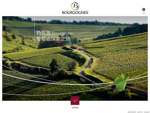 发现勃艮第 Bourgogne葡萄酒