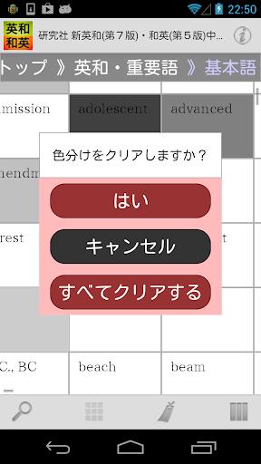 【免費書籍App】研究社 新英和(第7版)・和英(第5版)中辞典-APP點子