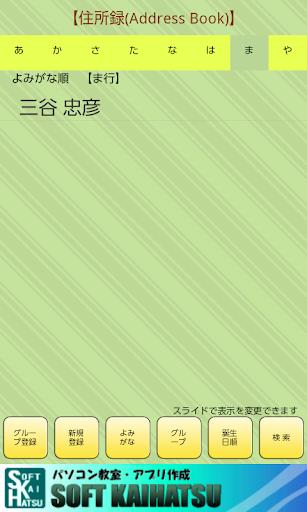住所録アプリ 誕生日順あり)