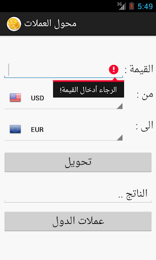 محول العملات السريع