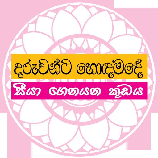 Sinhala lama katha