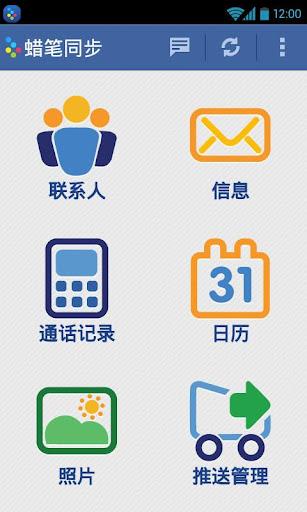 蜡笔同步 - 支持平台最多的手机同步工具!