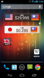 新台幣牌告匯率