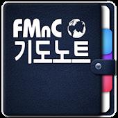 FMnC 기도노트