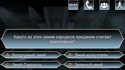 u041cu0438u043bu043bu0438u043eu043du0435u0440 u25b6 1.0.19 screenshots 7