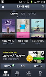Naver Books - screenshot thumbnail