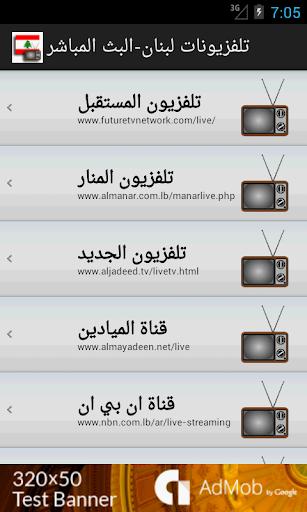 تلفزيونات لبنان-البث المباشر