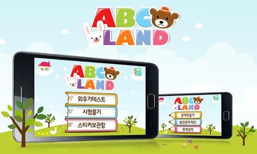 ABC 랜드 - 엄마와 함께하는 영어 낱말- screenshot thumbnail