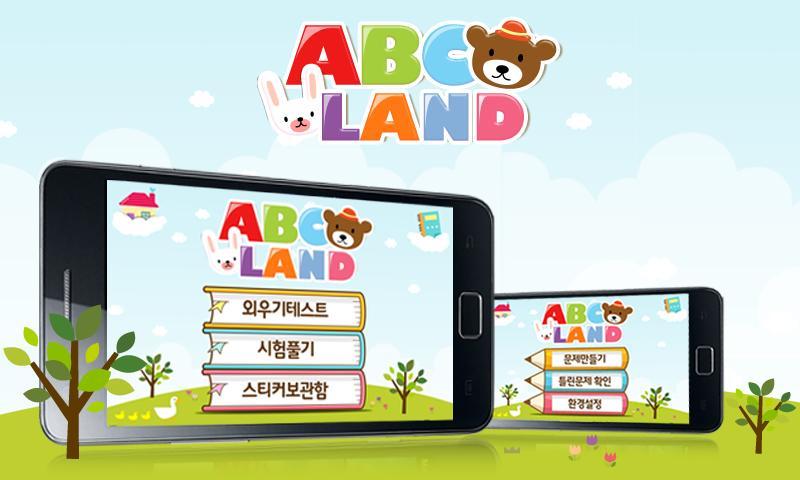 ABC 랜드 - 엄마와 함께하는 영어 낱말- screenshot