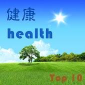 健康十大熱門網站 Health Care Top 10
