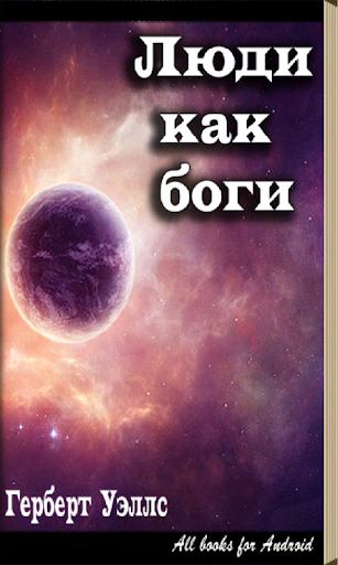 【免費書籍App】Люди как боги  Г. Уэллс-APP點子