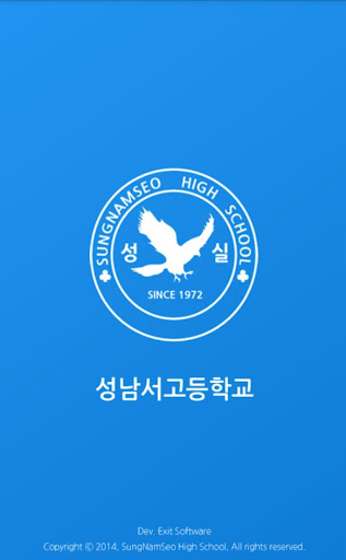 성남서고등학교