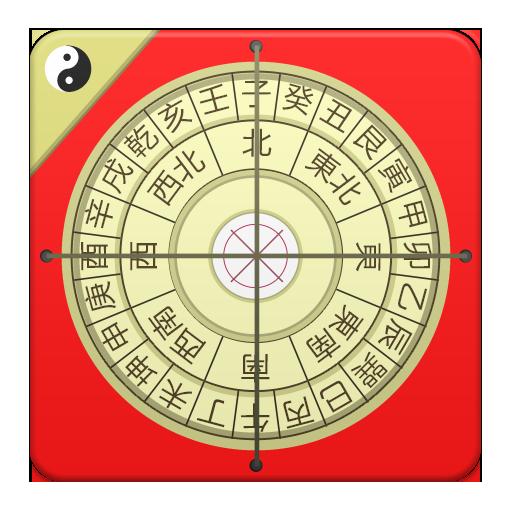 風水羅盤 (FengShui Compass Free)