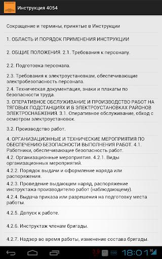 Инструкция ОАО