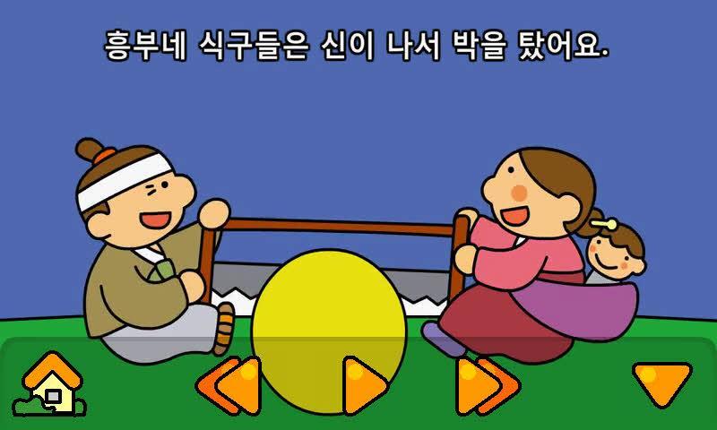 [대교동화]흥부놀부 - screenshot