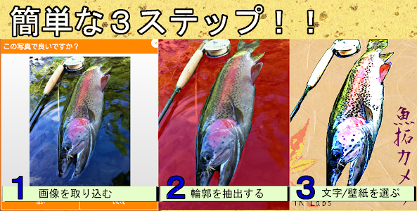 GYOTAKU ~ a new fishing tool ~ screenshot 4