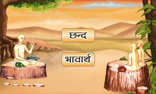 Jain Chhah Dhala-Dhal 4