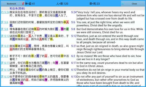 免費工具App|並行聖經|阿達玩APP