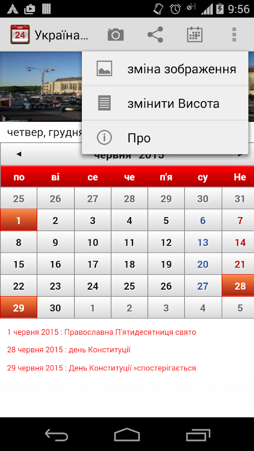 Calendar Mysteries April Adventure Quiz : Ukraine calendar android apps on google play