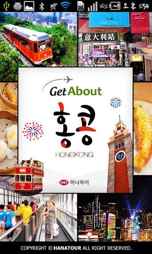 하나투어 홍콩여행 가이드 - Get About