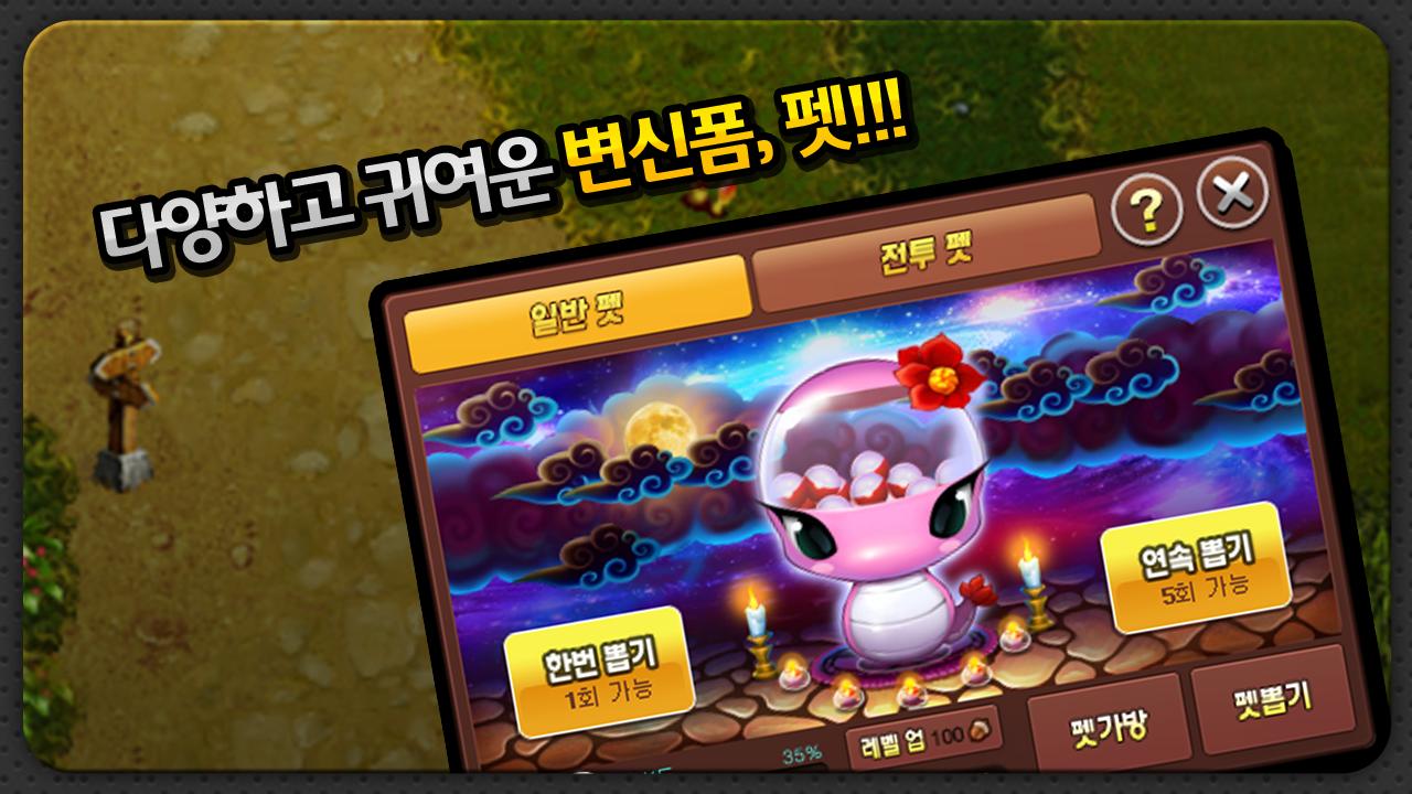 던전판타지온라인 MMORPG - screenshot
