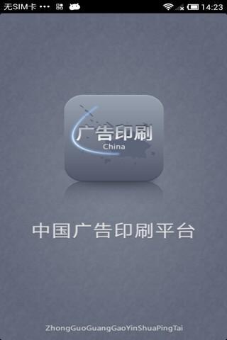 中国广告印刷平台