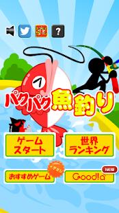 【免費休閒App】パクパク魚釣り-APP點子